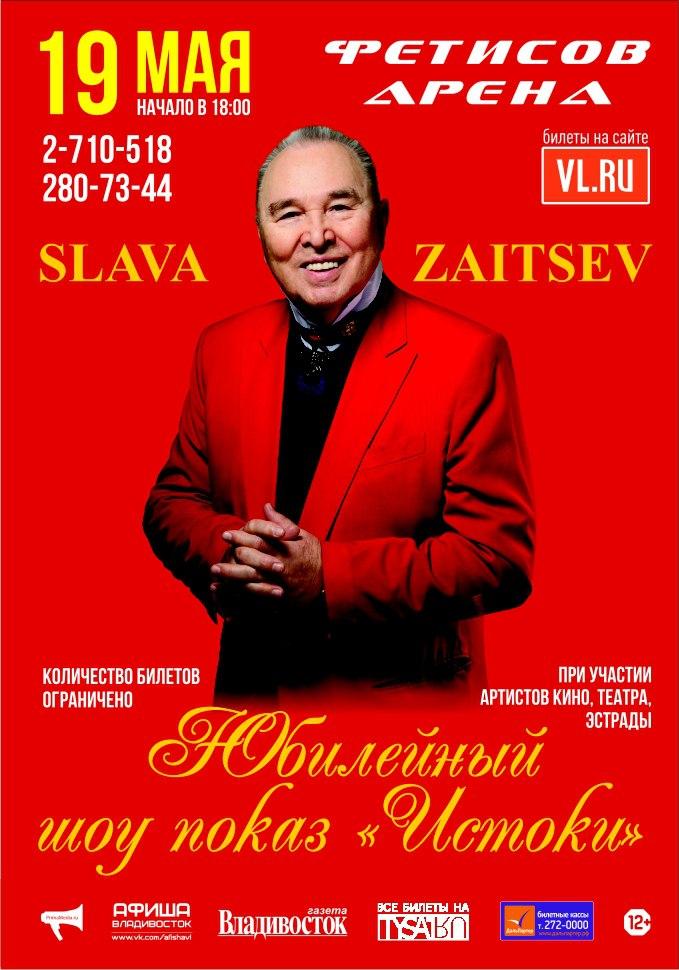 Афиша Владивосток Шоу-показ «Истоки» Славы Зайцева во Владивостоке