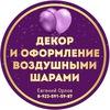 Евгений Орлов. Воздушные шары Абакан. Оформление
