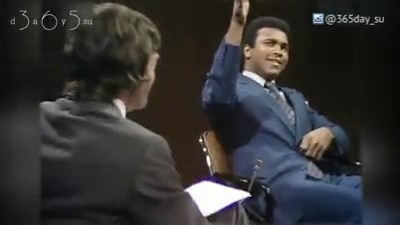 Легендар боксер Мөхәммәт Алиның 1971 елда америка журналисты Паркинсон белән корган әңгәмәсеннән өзек Рәхим итеп карагыз