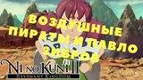 Ni no Kuni II Revenant Kingdom - ВОЗДУШНЫЕ ПИРАТЫ И ПАВЛО ЗИБРОВ (ПРОХОЖДЕНИЕ ИГРЫ) #4