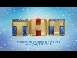 Заставка Размещения рекламы в Уфе (ТНТ, 12.2015-28.02.2017) Зимния