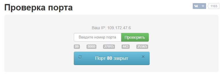 Openserver занят 80 порт
