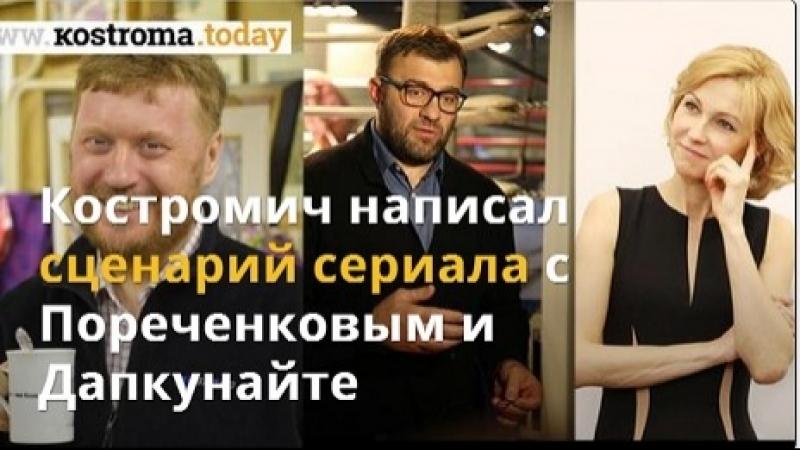 Костромич стал автором сериала на НТВ