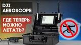 DJI Aeroscope - штука, которая может отслеживать любой дрон и пилота. Правила полетов по странам.