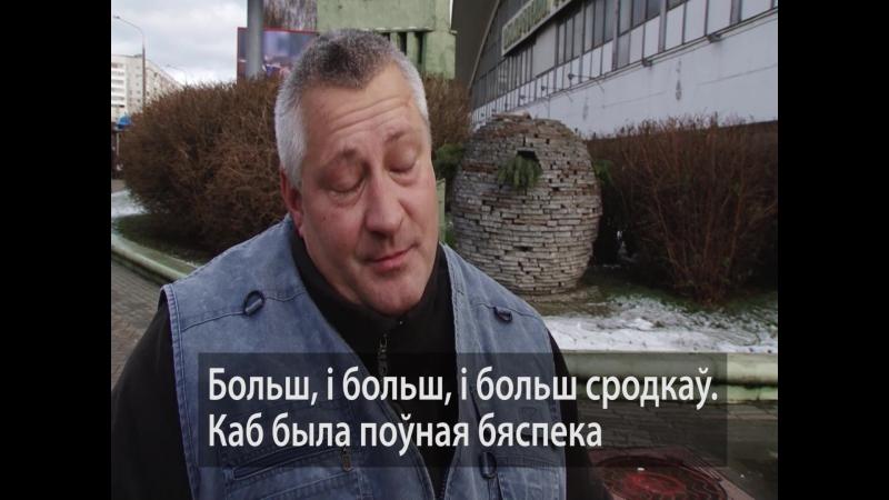 Апытанне ці згодныя беларусы павялічваць фінансаванне КДБ і Міністэрства абароны