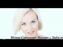 Поздравление для Юлии Маховой :)