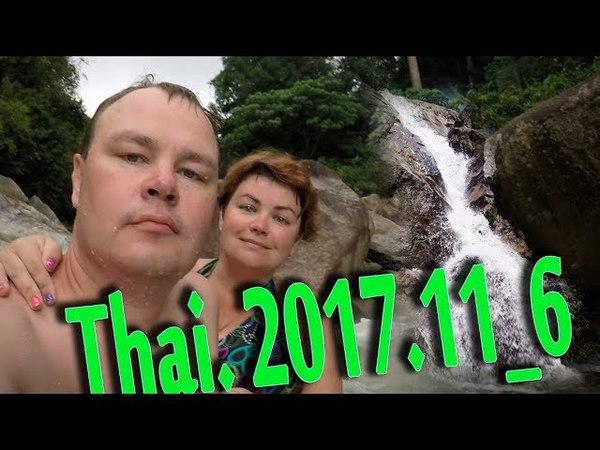Таиланд 2017 Часть 6. Водопад Hin Lat