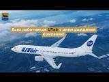 UTair 51