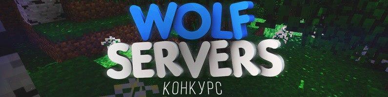 сервер WolfCraft!