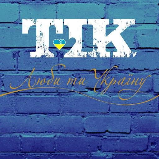 ТІК альбом Люби ти Україну