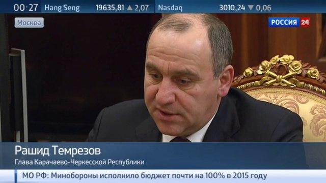 Новости на «Россия 24» • Владимир Темрезов отчитался о положении дел в Карачаево-Черкесии