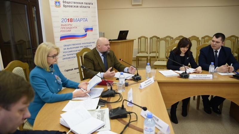 На Орловщине за выборами президента будут наблюдать больше двух тысяч общественников
