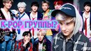Реакция на K-POP (BTS Mic Drop) | BTS - Mic Drop Реакция | Что такое K-POP?!