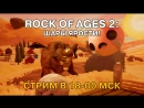 ROCK OF AGES 2 - ШАРЫ ЯРОСТИ! | 18-00 21.10