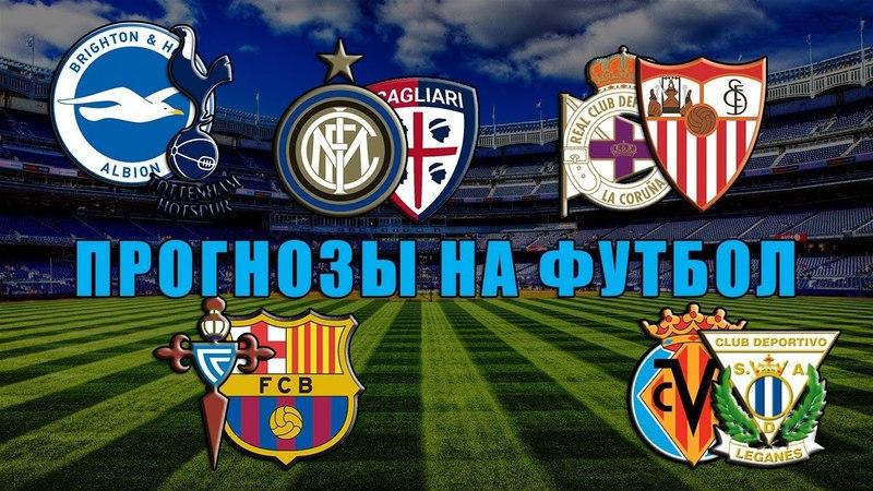 Прогноз на матч Сельта - Барселона, Брайтон - Тоттенхэм, Интер М - Кальяри 170418