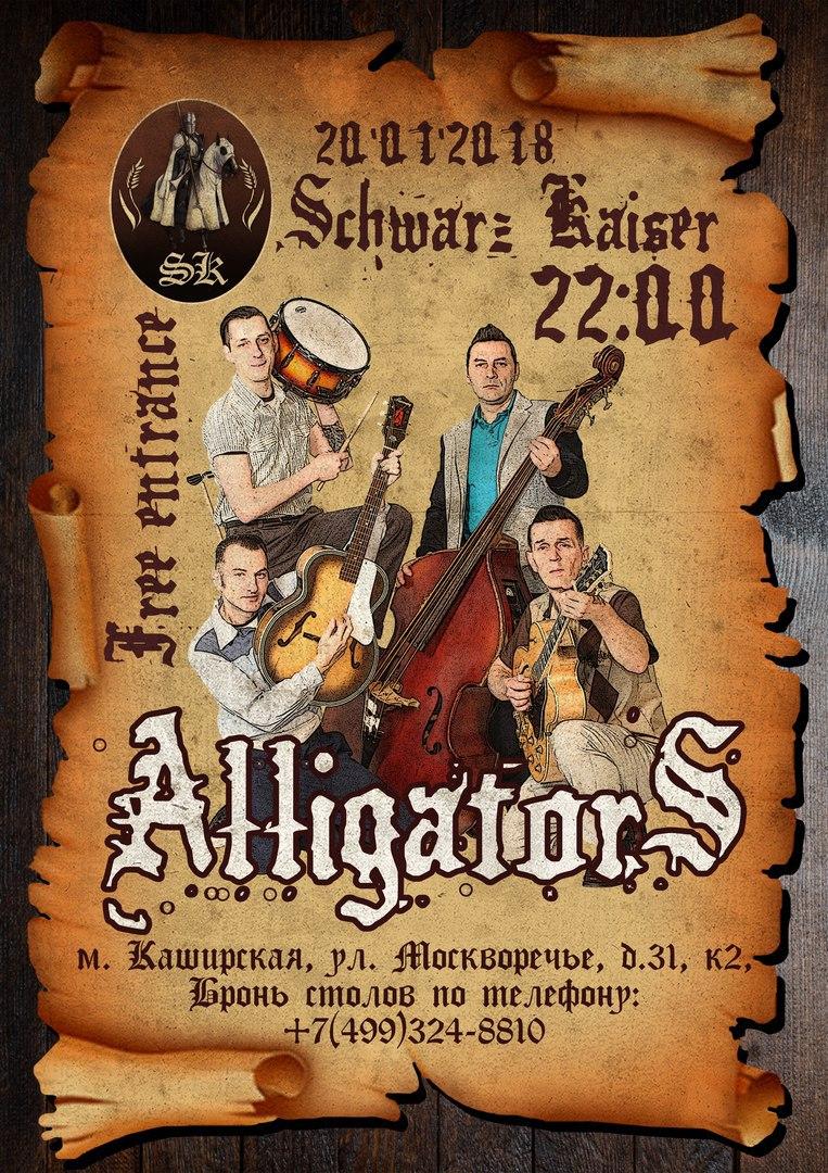 20.01 Alligators в пивной Чёрный Кайзер!