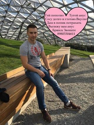 Гей знакомства брянска знакомства город волоколамск viewtopic p