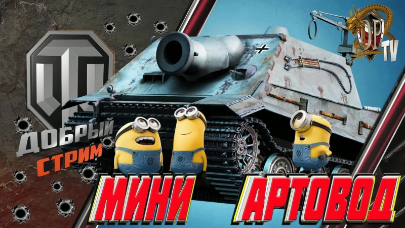 Мини артовод (Stream World of Tanks)