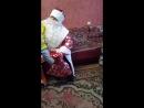 Поздравление Деда Мороза и Снегурочки .