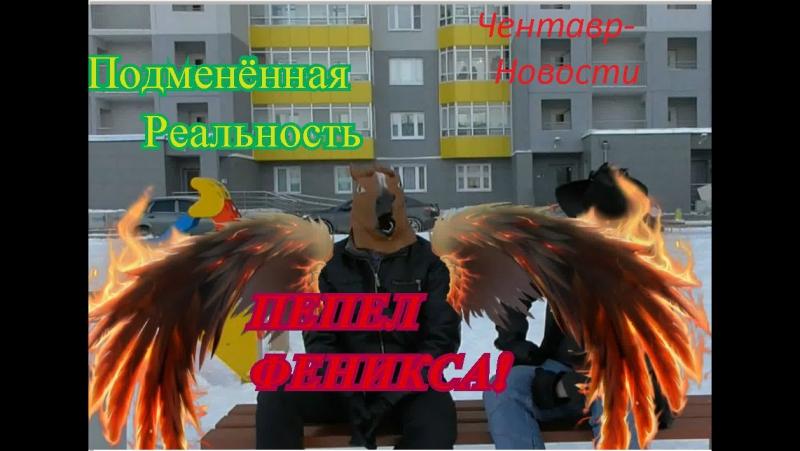 Чентавр-Новости. 3 сезон. Выпуск 5 (58) - Подменённая реальность пепел Феникса