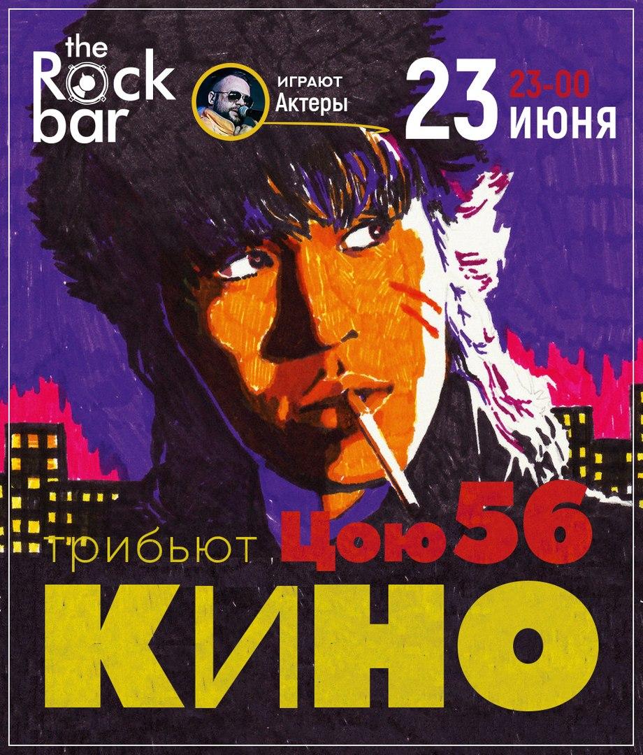 Афиша Краснодар 23 июня - День Рождения В. Цоя TheRockBar