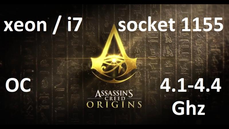 Xeon i7 (4 ядра 8 потоков) сокет 1155 в разгоне (4,1-4,4 Ghz), Assassins Creed Origins