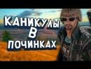 Animan КАНИКУЛЫ В ПОЧИНКАХ PUBG - Монтаж PlayerUnknowns Battlegrounds