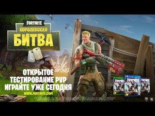 Fortnite - Королевская PvP - Битва!