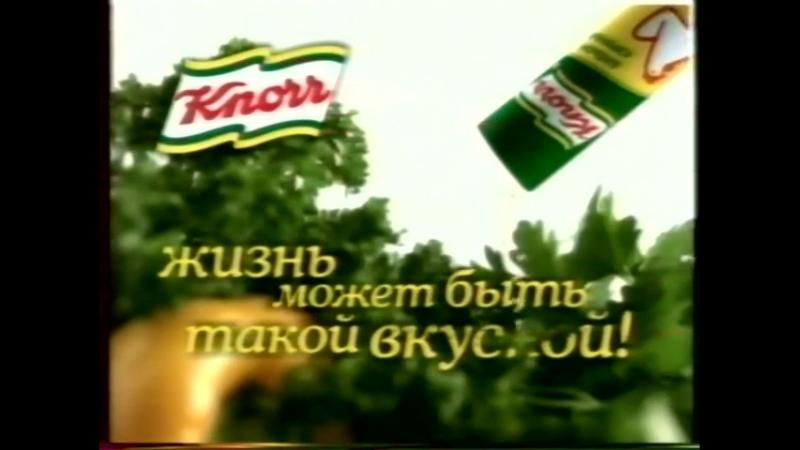 Staroetv.su / Реклама (НТВ, 19.08.2002)
