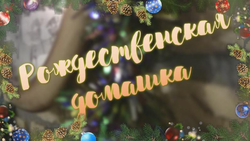 Рождественская домашка * *