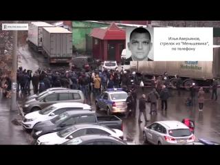 """Важно! Запись разговора директора фабрики """"Меньшевик"""" с журналистами во время штурма"""