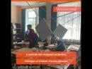 В школе за 30 миллионов обвалился потолок | АКУЛА