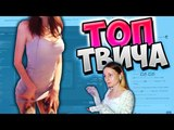 Топ Клипы с Twitch | Показала Ножки! ? | Вырвало от VR | Ударил по Вебке | Лучшие Моменты Твича