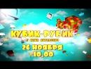 КУБИК РУБИК Анонс эфира 26 11