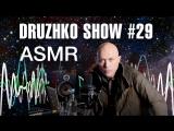 Дружко Шоу #29. ASMR