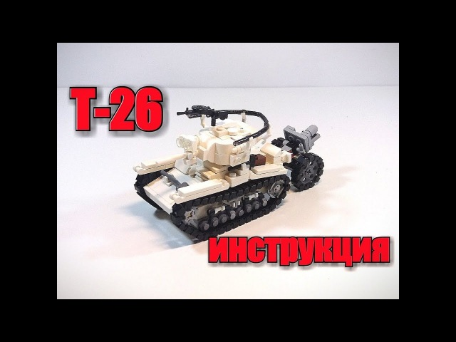 LEGO tank instruction: USSR T-26 .Танк т-26