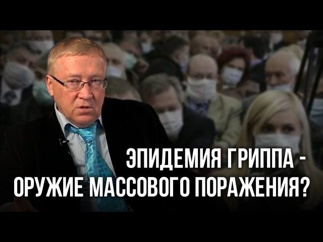 Гаряев Пётр Петрович - Эпидемия гриппа - оружие массового поражения