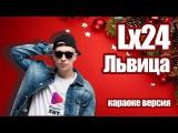 LX24 - ЛЬВИЦА НА РАДИО ХИТ