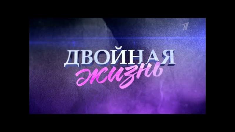 Двойная жизнь сериал 2018 смотреть онлайн 1 и 2 серия анонс русский фильм новинка