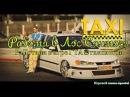 Смотреть игру гта 5 , работа в Лос Сантосе \ РаБотаем в игре ГТА 5 таксистом \