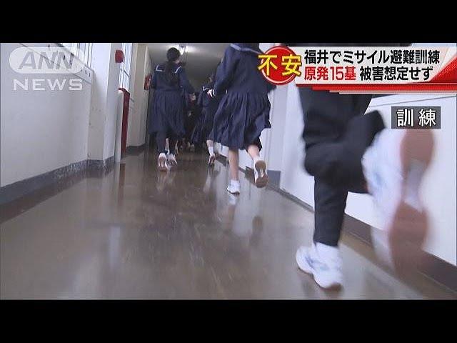 """原発""""想定せず""""に不安 最多・福井でミサイル訓練(17/11/19)"""