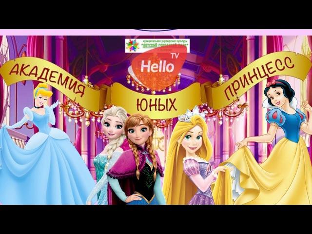 Академия юных принцесс Бал принцеес Диснея Это Волгоград детка Видео из Вол