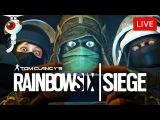 КАК ВСЕ БЫСТРО!  Rainbow Six Siege - Шиморо, Следователь и Хинн на стриме у Нофекс