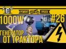 Ремонт мотоцикла Урал 26 - Генератор от трактора на 1кВт 1000 ватт