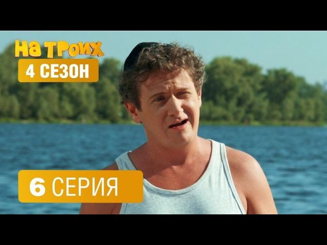 На троих - 4 сезон 6 серия | ЮМОР ICTV