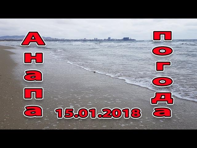 Анапа Погода 15 01 2018 пляж Ривьера и Урал идет снег