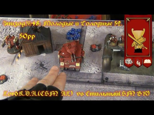Эпизод№48: Молодые и Голодные 52. LordK.D.A.(CSM AL) vs Стильный(SM BR)