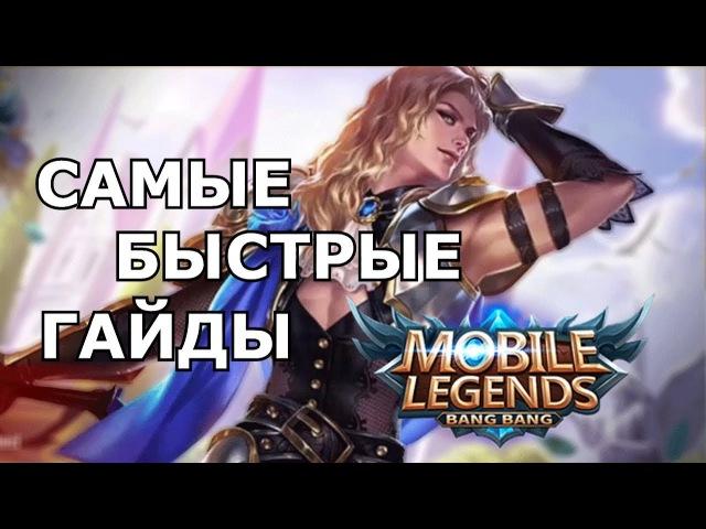 Mobile Legends MLBB ( Lancelot / Ланселот / Ланс ) | QUICK GUIDE | САМЫЙ БЫСТРЫЙ ГАЙД НА ЛАНСЕЛОТА