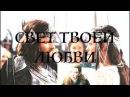LOTR The Hobbit||Tauriel Kili Arwen Aragorn||Свет твоей любви