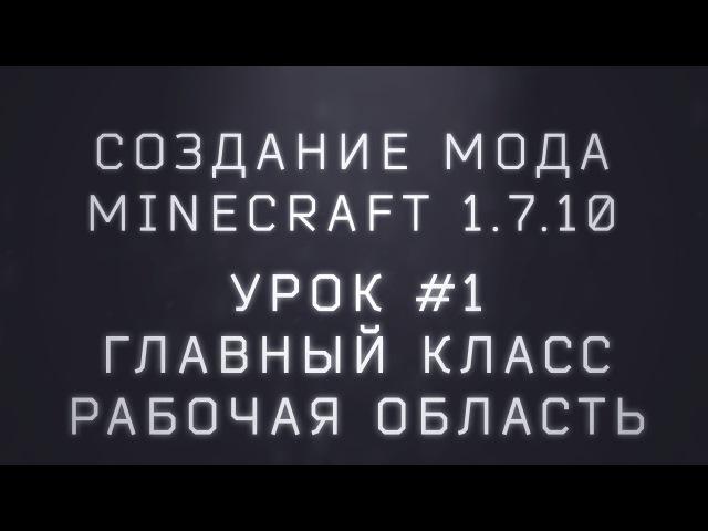 Создание мода Minecraft 1.7.10. Урок 1. Главный класс, рабочая область, вкладка в креативе.